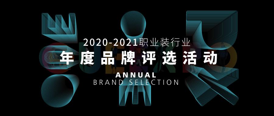 全新升级!2020-2021职业装行业年度品牌评选活动正式启动