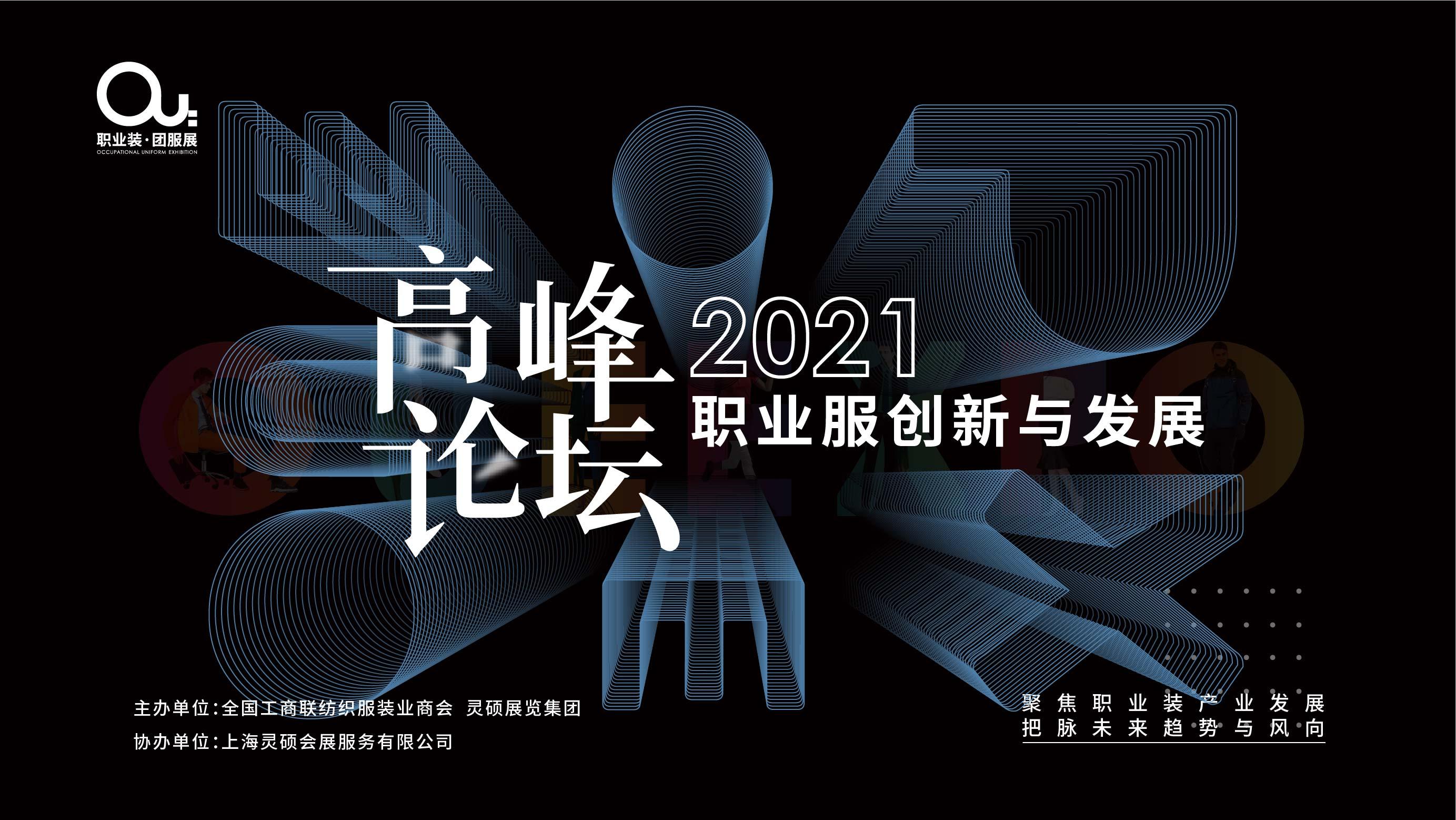 嘉宾定了!2021OUE同期会议大放送!精彩行程快安排上!
